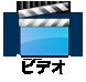 ファイル:Video.png