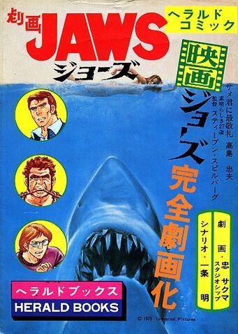 File:Gekiga Jaws.jpg