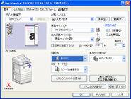 DocuCentre-II C3300 (10.96.100.6 上)のプロパティ 20101217 115205