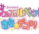 Jewelpet Kira☆Deco!