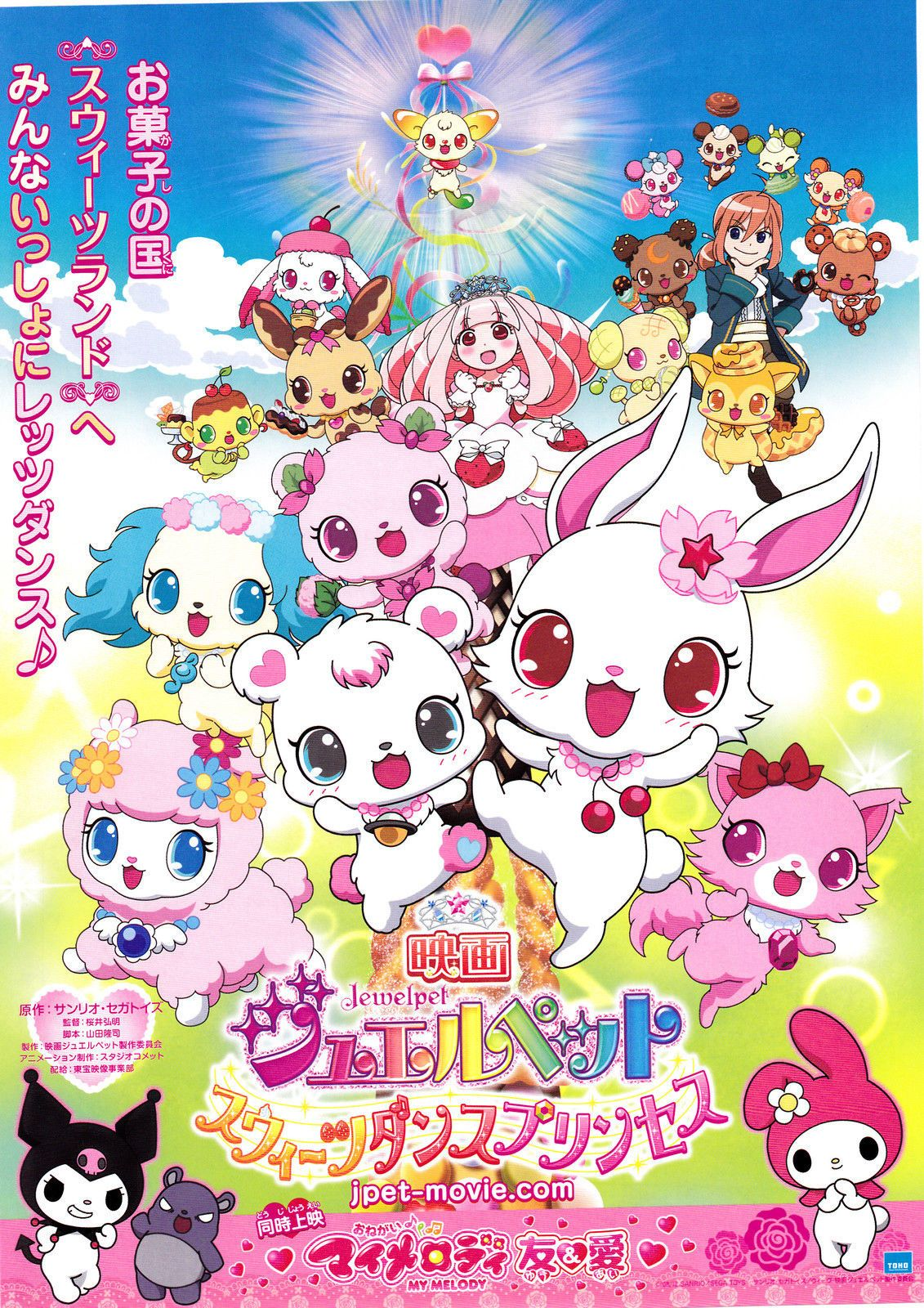 File:File-Jewelpet the Movie- Sweets Dance Princess poster.jpeg