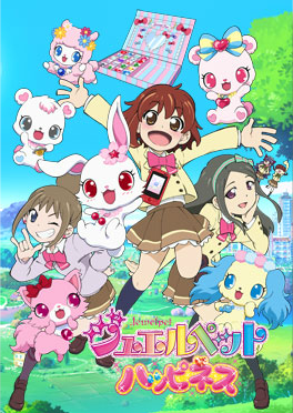 File:Jewelpet Happiness Anime Poster.png