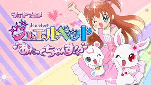 Jewelpet Attack Chance Screen