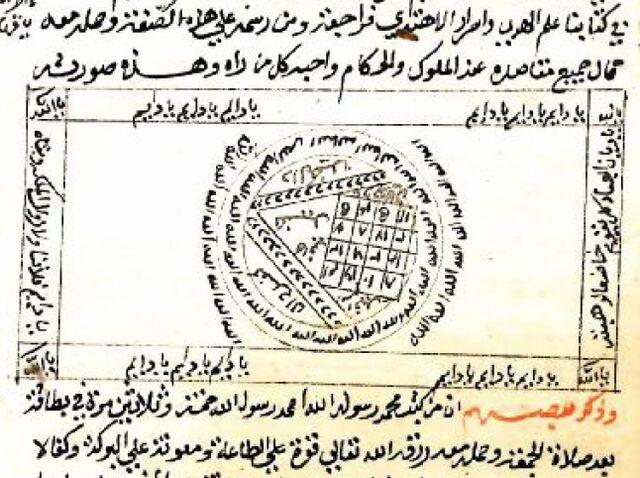 File:Magic square 4x4 Shams Al-maarif (Arabic magics).jpg