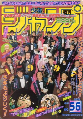 File:Weekly Jump January 16 1997.jpg