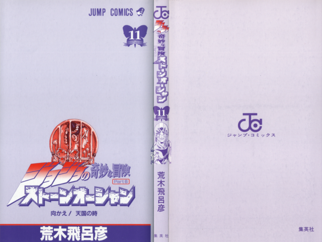 File:SO Volume 11 Book Cover.png