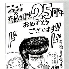 Ryūhei Tamura (Beelzebub)
