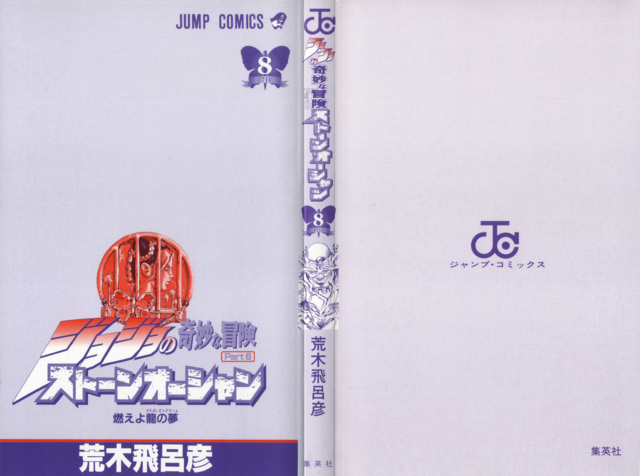 File:SO Volume 8 Book Cover.png