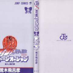 The cover of Volume 8 without the dust jacket