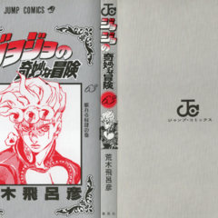 The cover of Volume 63 without the dust jacket