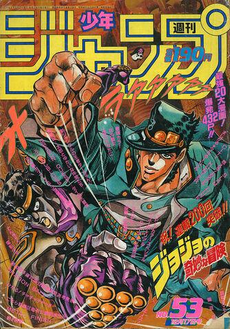 File:Weekly Jump December 17 1990.jpg