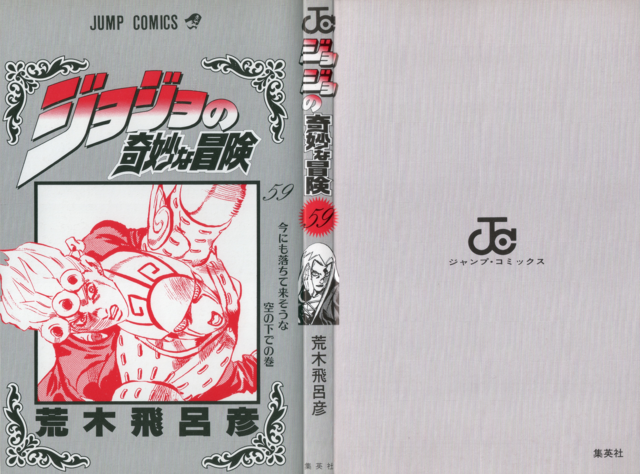 File:Volume 59 Book Cover.png