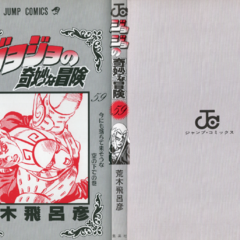 The cover of Volume 59 without the dust jacket