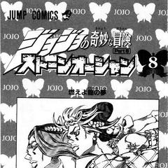 The illustration found in Volume 8
