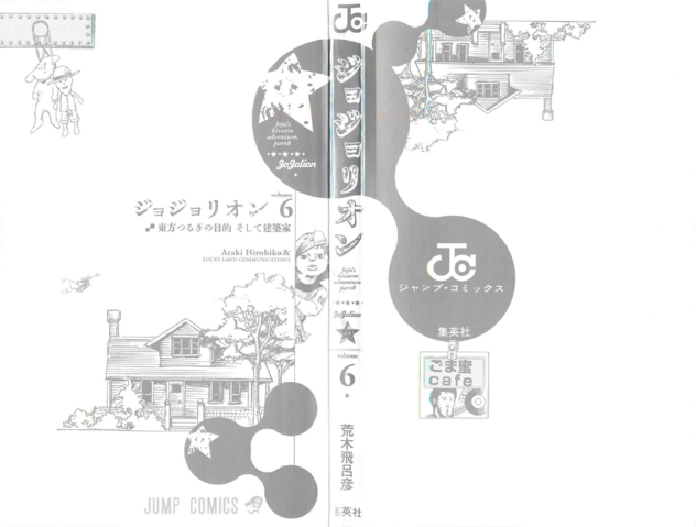 File:JJL Volume 6 Book Cover.png