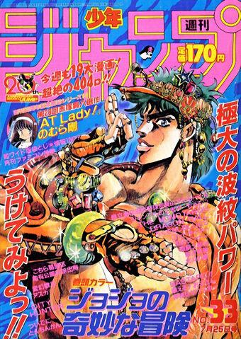 File:Weekly Jump July 25 1988.jpg
