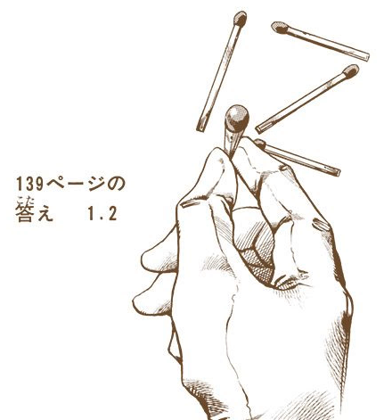 File:SO Chapter 79 Tailpiece.png