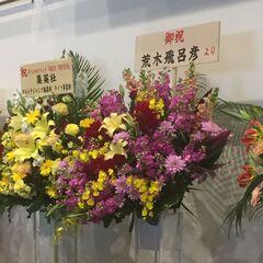 Flower Bouquet sent by Araki