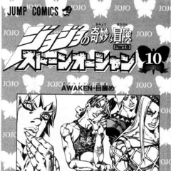 The illustration found in Volume 10