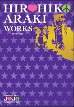 File:Hirohiko Araki Works.jpg
