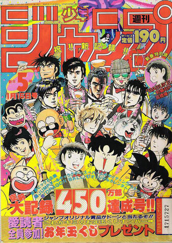 File:Weekly Jump January 15 1987.jpg
