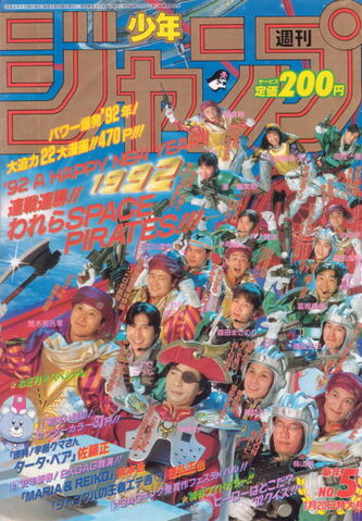 File:Weekly Jump January 20 1992.jpg