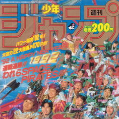 January 20, 1992<br />Issue #5, <a href=