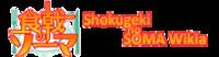 Shokugekinosoma-Wiki-wordmark