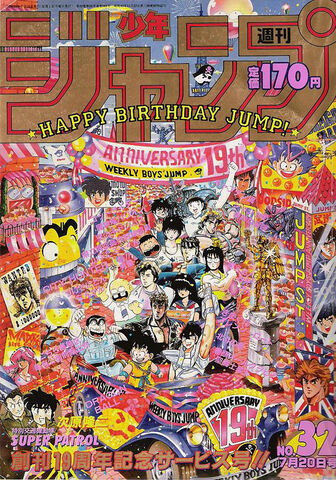 File:Weekly Jump July 20 1987.jpg