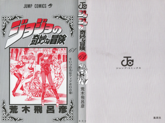 File:Volume 61 Book Cover.png