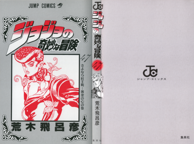 File:Volume 47 Book Cover.png