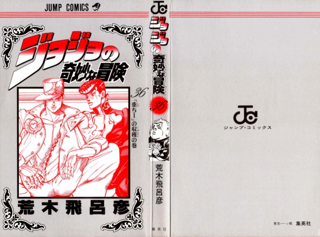 File:Volume 36 Book Cover.png