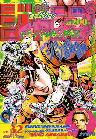 File:Weekly Jump July 25 1994.jpg