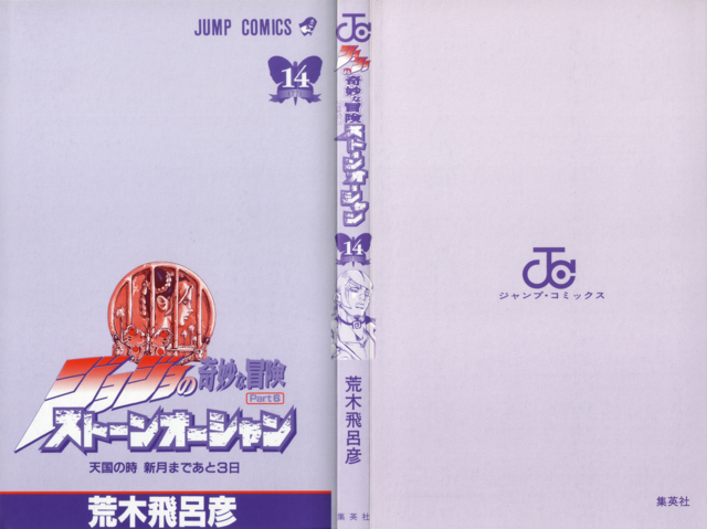 File:SO Volume 14 Book Cover.png