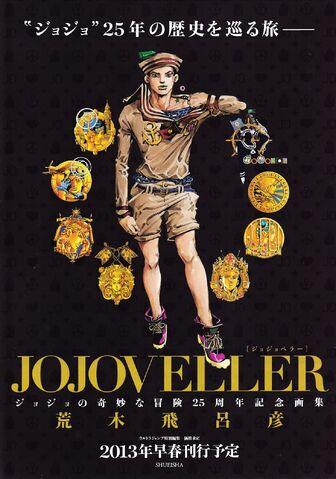 File:Jojoveller cover.jpg