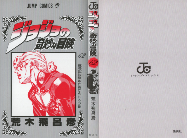 File:Volume 62 Book Cover.png