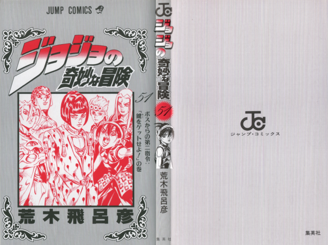 File:Volume 51 Book Cover.png