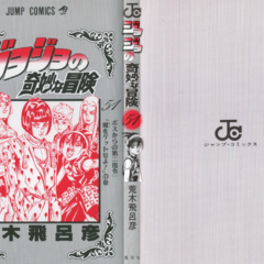 The cover of Volume 51 without the dust jacket