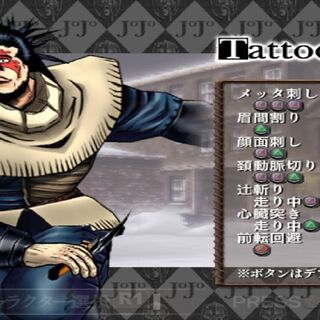 Tattoo in the Phantom Blood (PS2)