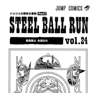 The illustration found in Volume 24