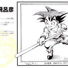 Araki's contribution to the <i>Dragon Ball: Super History Book</i>