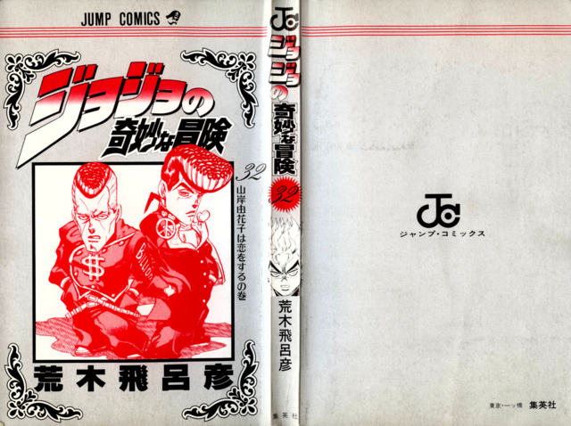 File:Volume 32 Book Cover.png