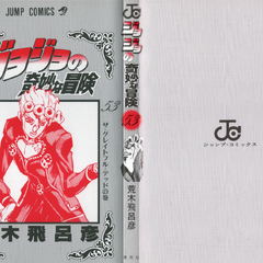 The cover of Volume 53 without the dust jacket