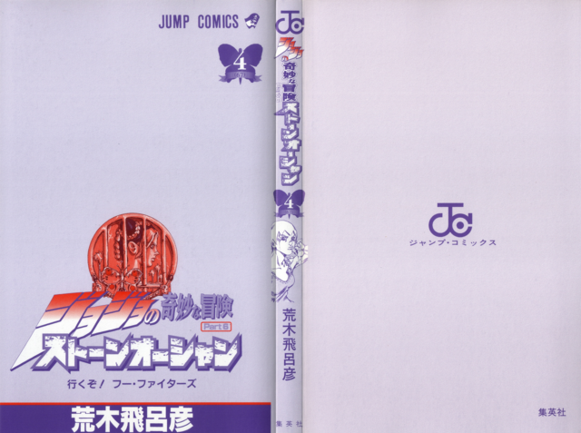 File:SO Volume 4 Book Cover.png