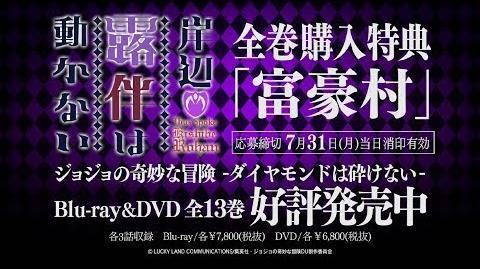 第4部Blu-ray&DVD全巻購入特典「岸辺露伴は動かない」(エピソード:富豪村)60秒PV