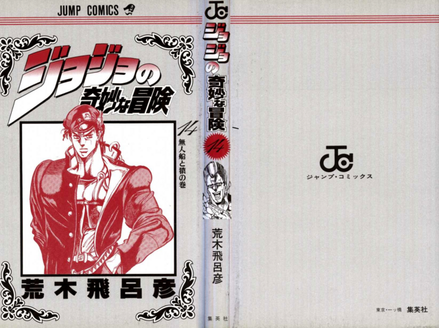 File:Volume 14 Book Cover.png