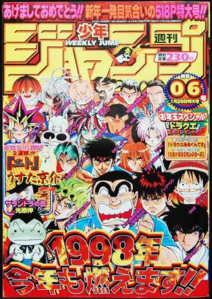 File:Weekly Jump January 26 1998.jpg