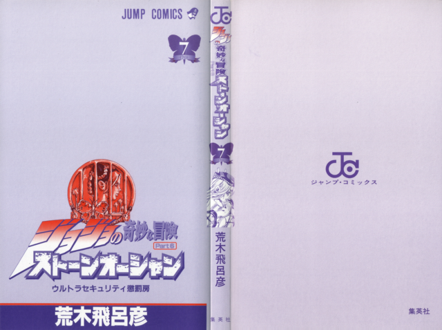 File:SO Volume 7 Book Cover.png