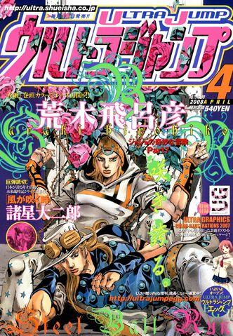 File:Ultra Jump April 2008.jpg
