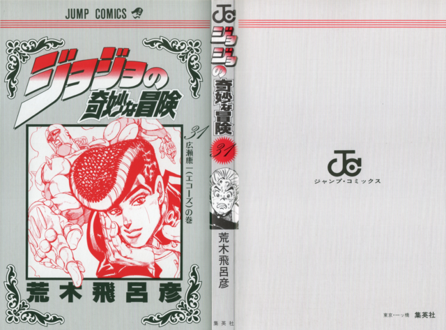 File:Volume 31 Book Cover.png